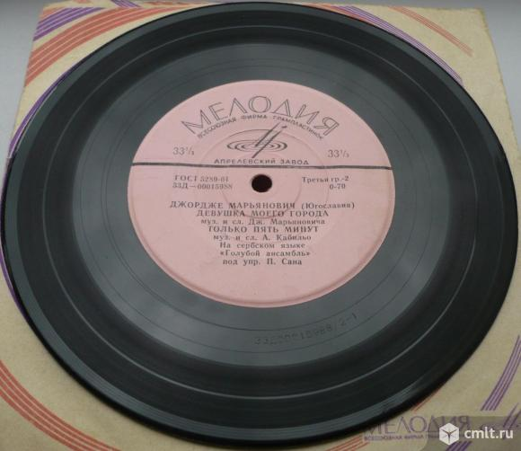 "Грампластинка (винил). Миньон [7"" EP]. Dorde Marjanovic. Джордже Марьянович (Югославия). 1965. СССР.. Фото 6."