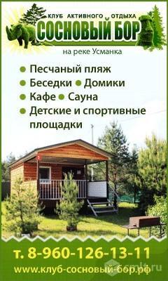 Клуб Активного Отдыха Сосновый Бор
