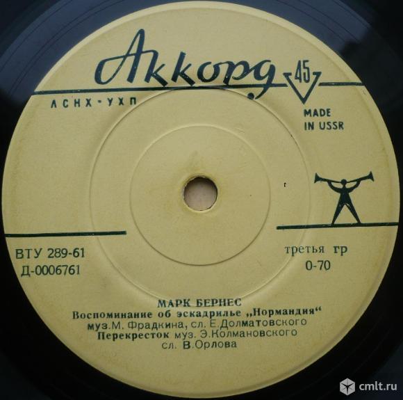 """Грампластинка (винил). Миньон [7"""" EP]. Марк Бернес. Аккорд, 1962. Д-0006761-2. ВТУ 289-61. 45 об./м.. Фото 1."""