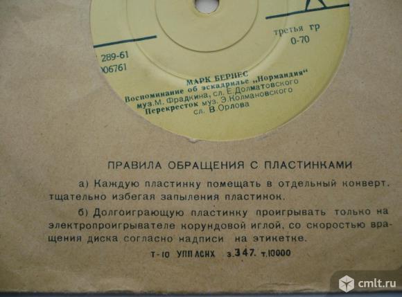 """Грампластинка (винил). Миньон [7"""" EP]. Марк Бернес. Аккорд, 1962. Д-0006761-2. ВТУ 289-61. 45 об./м.. Фото 7."""