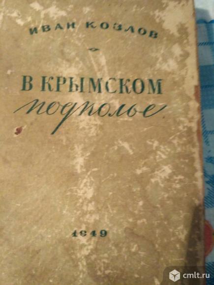 """И.Козлов """"В крымском подполье"""". Фото 1."""