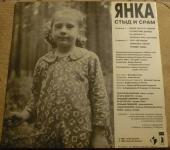 Янка Дягилева - Стыд и срам