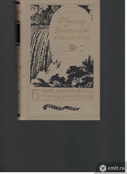 Библиотека приключений серия 1. Фото 3.