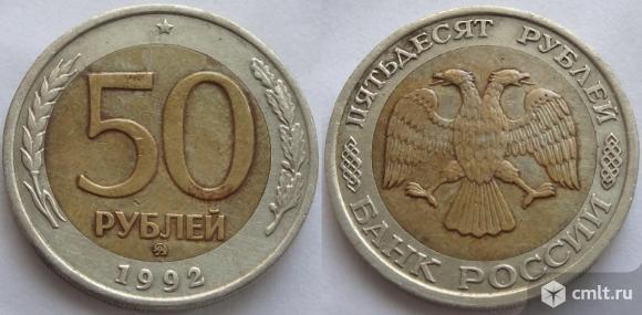 50 рублей 1992 ММД. Фото 1.