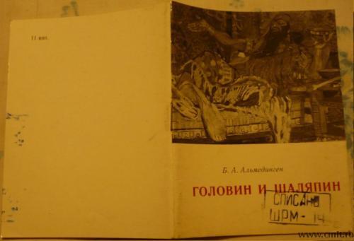 Альмединген Б. А. Головин и Шаляпин. Ночь под крышей Мариинского театра. Ленинград. 1975. Брошюра.. Фото 1.
