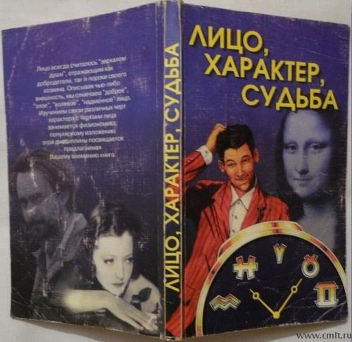 Лицо, характер, судьба. Сост. Н. Лоза. Москва: Яуза, 1997. хорошее состояние.