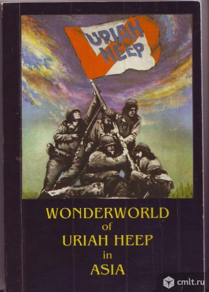 """Книга  """"Чудный Мир Юрайа Хип в Азии"""". Фото 1."""
