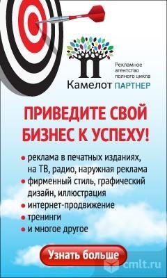 Рекламное Агентство Полного Цикла Камелот Партнер