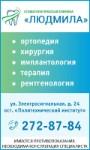Стоматологическая Клиника Людмила