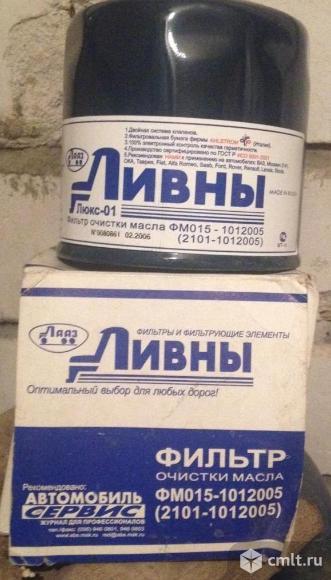 """Фильтр масл. ВАЗ-2101 """"ЛИВНЫ-Люкс"""" (г.Ливны). Фото 1."""