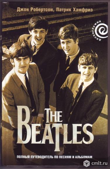 """The Beatles """"Полный путеводитель по песням и альбомам"""". Фото 1."""
