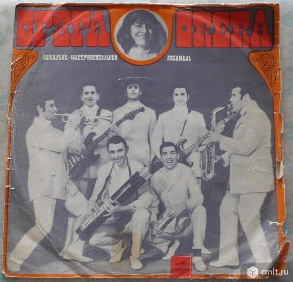 """Грампластинка (винил). Гигант [12"""" LP]. ВИА Орэра. Худ. рук. Р. Бардзимашвили. 1970. 33Д-028413-4.. Фото 1."""