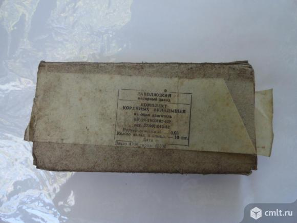 Комплект коренных вкладышей для ГАЗ. Фото 1.