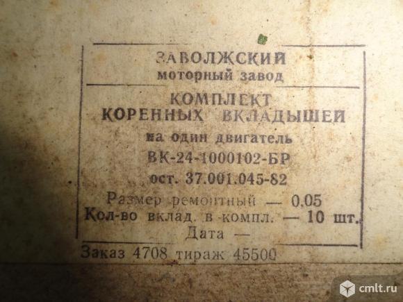 Комплект коренных вкладышей для ГАЗ. Фото 2.