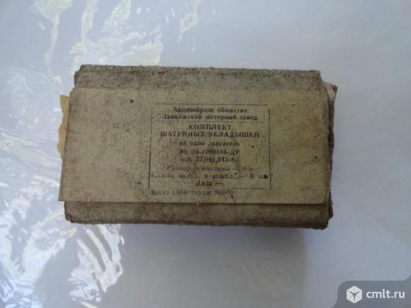 Комплект шатунных вкладышей для Волги. Фото 1.