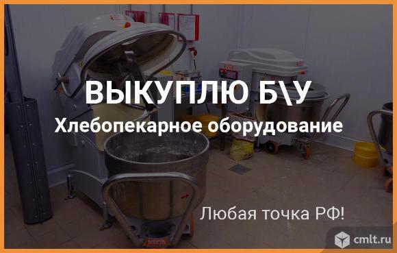 Быстро выкуплю невостребованное, б/у, с хранения хлебопекарное оборудование. Фото 1.