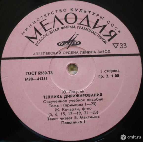 "Грампластинка (винил). Гигант [12"" LP]. Ю. Лагутин. Техника дирижирования. Мелодия, 1978. М90-41341.. Фото 1."