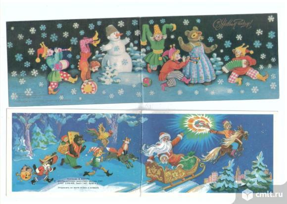 Двойные открытки СССР 6. Фото 1.