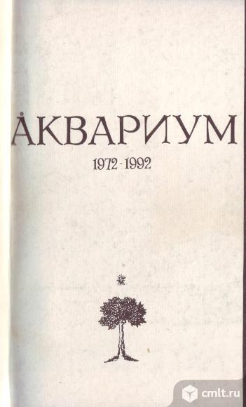 """Книга """"Аквариум 1972-1992"""". Фото 1."""