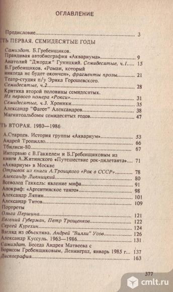 """Книга """"Аквариум 1972-1992"""""""