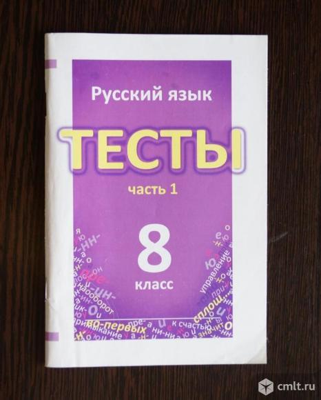 Русский язык тесты