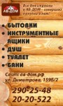 Ав-Дом.