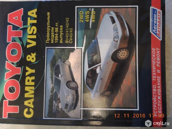 Книга по обслуживанию авто Toyota Vista/Camry. Фото 1.