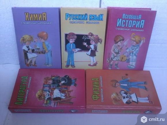 Новые.Справочники. Книги для школьников. Фото 1.