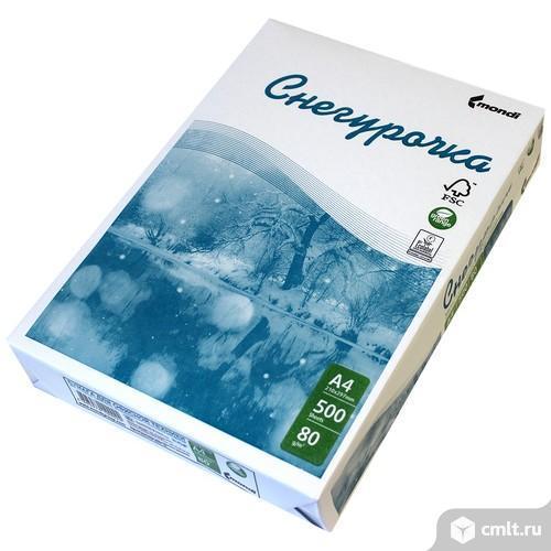 Продам офисную бумагу А4 Снегурочка, плотностью 80 г/м2, 500 л. Цена за пачку 180 руб.Звоните, все подробности по телефону 8-909-217-01-80