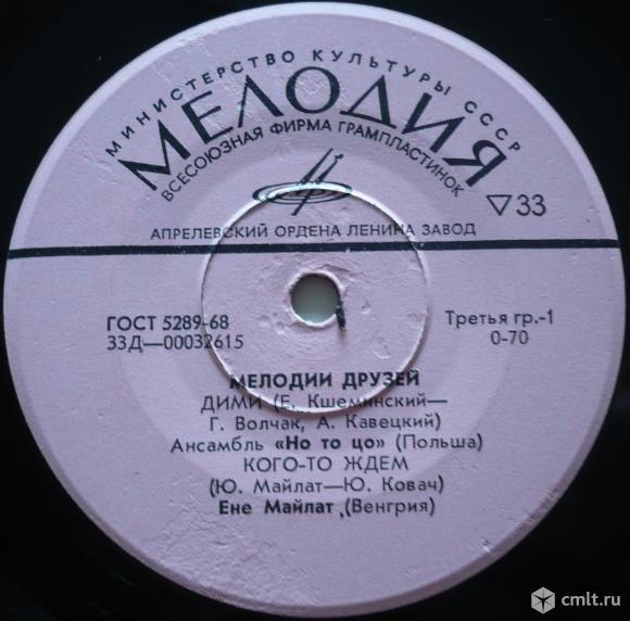 "Грампластинка (винил). Миньон [7"" EP]. No To Co, Majlath Jeno, Владимир Степанов, Nora Blahova. 1972. Фото 1."