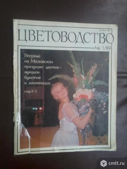 Журналы Цветоводство 1989- 1992гг.- 18 шт.. Фото 13.