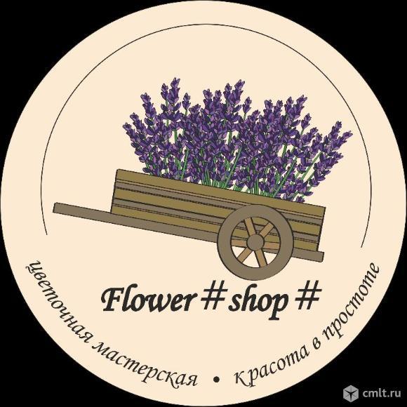 Цветочная мастерская Flower#shop#
