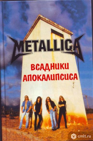 METALLICA - серия книг по истории группы. Фото 6.
