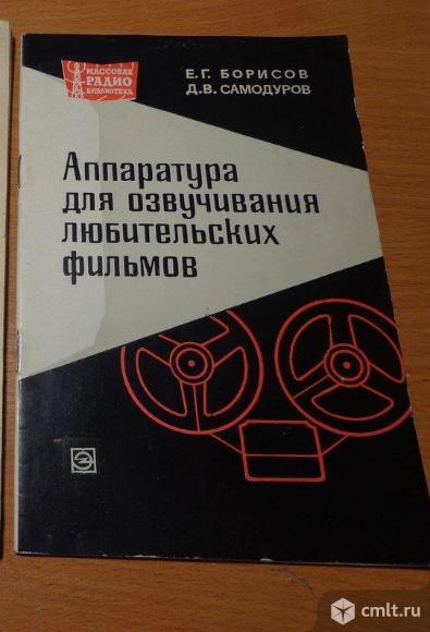 Техническая литература. Фото 19.