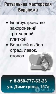 Ритуальная Мастерская Воронежа
