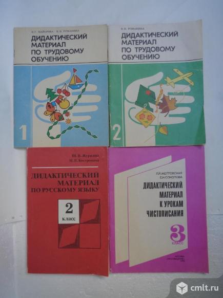 Учебный пособия для школьников и учителей. Фото 1.