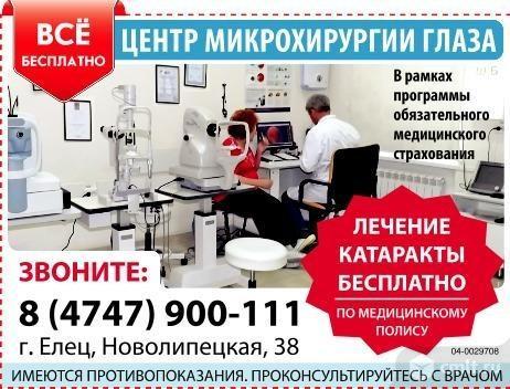 Центр Микрохирургии Глаза.