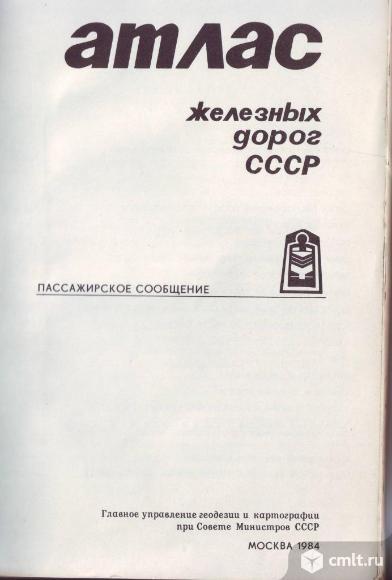 "Атлас ""Железных Дорог СССР"""