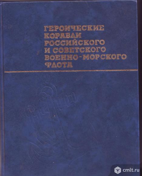 Героические кораблии росс.и советского флота. Фото 1.