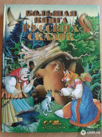 Русские сказки, сборник рассказов, для детей