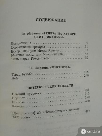 Гоголь. Сборник. Тарас Бульба, Вий и тд