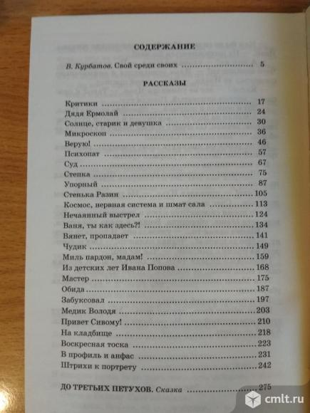 Шукшин, сборник