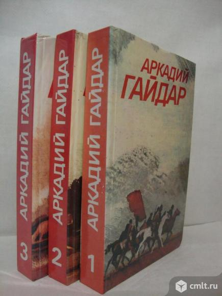 Аркадий Гайдар. Собрание сочинений. В 3 томах (комплект). Фото 1.