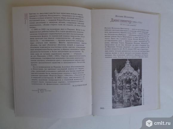 Комплекты открыток СССР Искусство и живопись.. Фото 13.