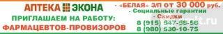 Фармацевтов-Провизоров