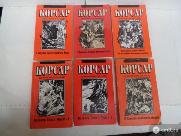 Книги серии Корсар  Приключения на море. Фото 1.