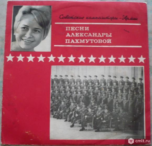 """Грампластинка (винил). Гранд [10"""" LP]. Советские композиторы - Армии. Песни Александры Пахмутовой.. Фото 1."""