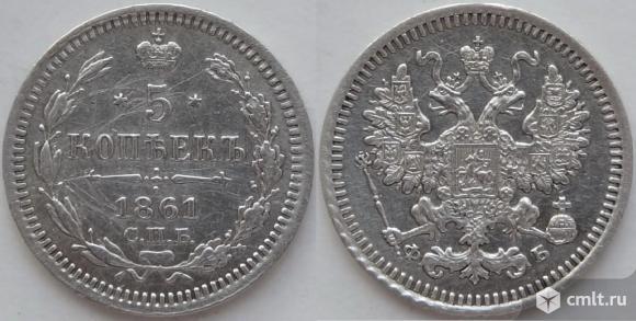 5 копеек 1861 СПБ - ФБ. Фото 1.