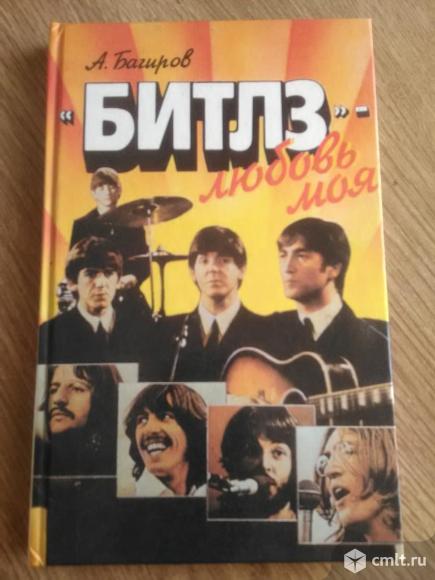 "Книга А. Багирова ""Битлз - любовь моя"". Фото 1."