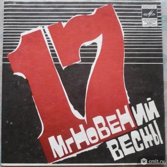 """Грампластинка. Гибкий миньон [7"""" Flexi EP]. Песни из к/ф """"17 мгновений весны"""". 1973. Тбилиси, Грузия. Фото 1."""